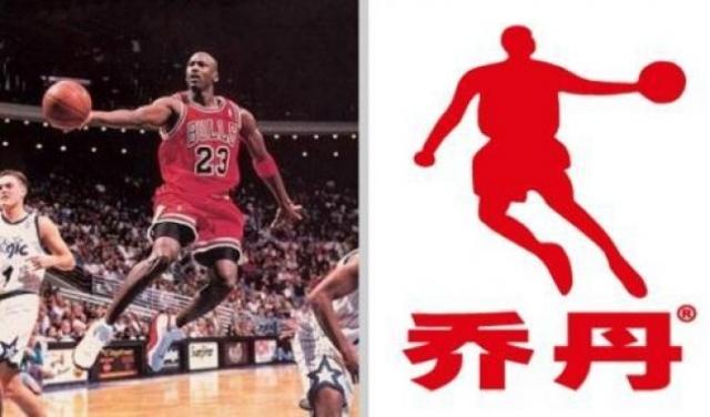 Michael Jordan 维权成功!中国乔丹体育终审败诉!