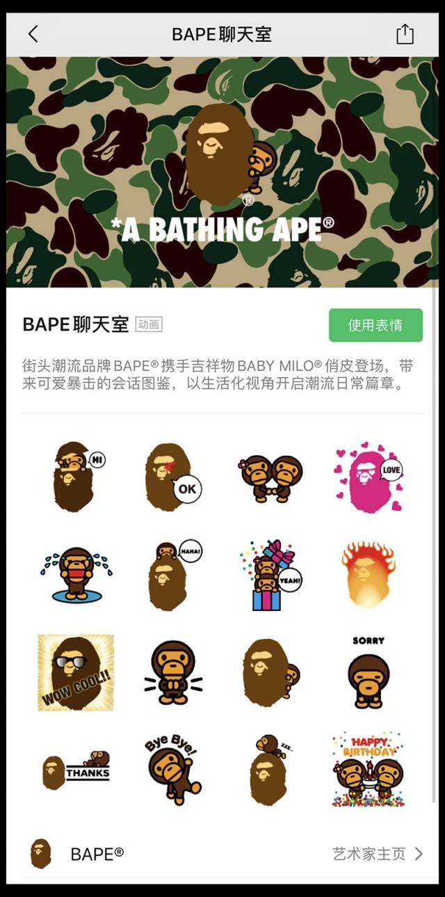 没装的快快下载!BAPE® 推出官方微信表情包!