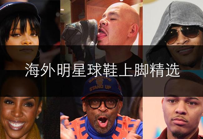 海外明星一周球鞋上脚集锦 12/8