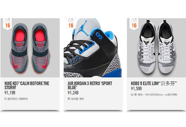 Nike 官网今日丢售提醒 8.16
