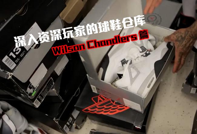 球鞋爱好者,球鞋收藏 球鞋爱好者球鞋收藏 【视频】深入 Wilson Chandlers 的球鞋仓库