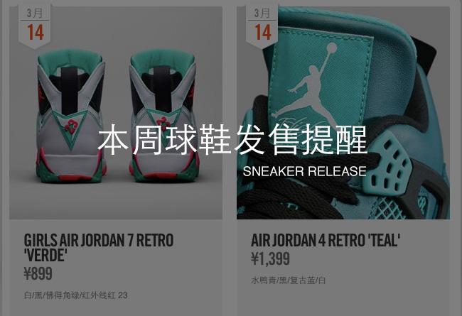 球鞋发售,AJ发售信息 AJ发售信息2015 本周球鞋发售提醒 3.14
