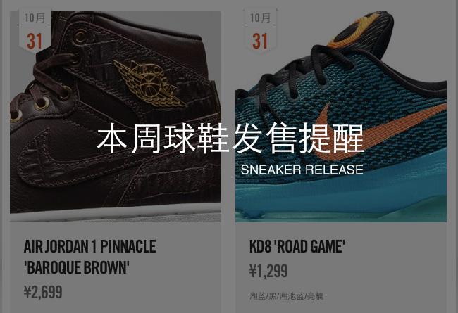 球鞋发售  本周球鞋发售提醒 10.31