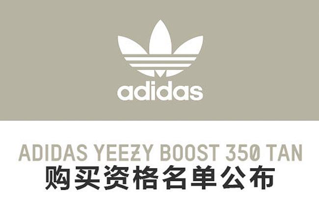 "AQ2661,Yeezy 350 Boost,Yeezy AQ2661侃爷椰子 393 人!adidas Yeezy 350 Boost ""Tan"" 抽签结果公布"