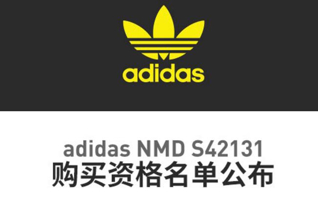 黄黑 adidas NMD Runner PK 官网抽签结果公布