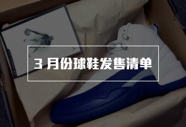球鞋发售 AJ 2016发售信息清单中国区 疯狂的三月!3 月份 Sneaker 球鞋发售完整清单
