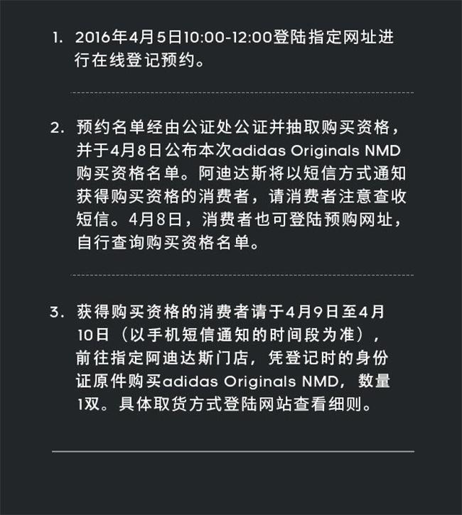 中午 12 点截止 adidas NMD 抽签登记开启