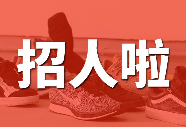 我们,招人,啦,热爱,球鞋,又,满腔,抱负,的,你,  我们招人啦!热爱球鞋又满腔抱负的你在哪里??