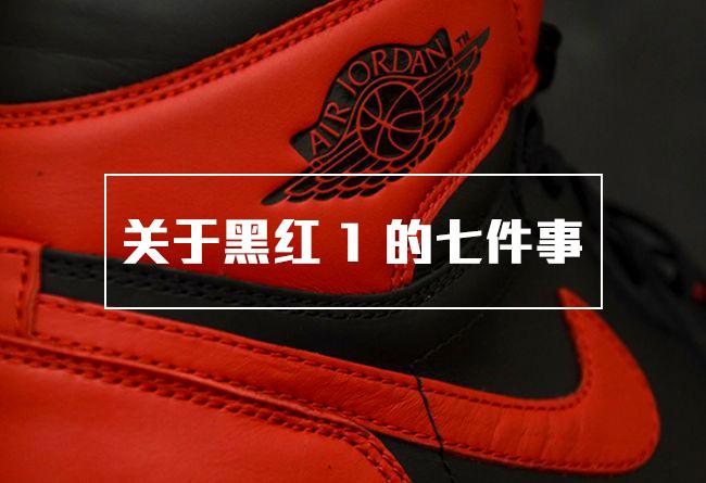 关于,Air,Jordan,Bred,背后,你,需要,了解,  关于黑红 Air Jordan 1 Bred 你需要了解的七件事
