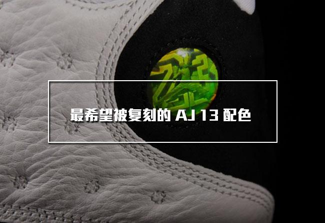 Air Jordan 13,AJ13  据说这是 2017 年 AJ13 复刻呼声最高的几款配色