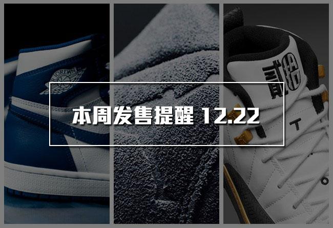 4d705a982ce1 新年别注首发亮相!圣诞期间球鞋发售提醒球鞋资讯FLIGHTCLUB中文站 ...