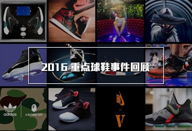 Nike,Air Jordan,adidas  A - Z!去年一整年球鞋圈的大事件,你都经历了哪些?