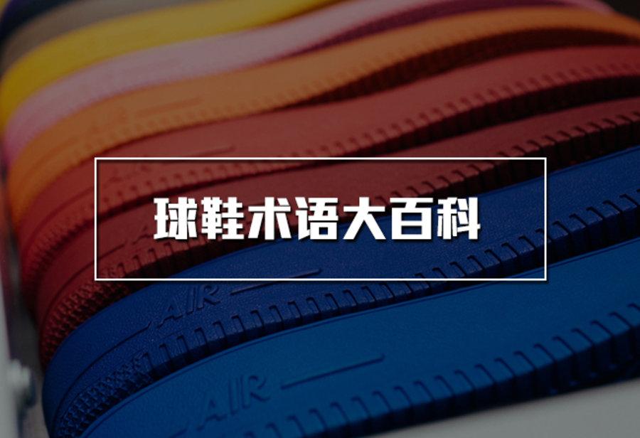 Air Jordan,PUMA,adidas,Nike  【实用工具】 Sneaker 球鞋术语大百科