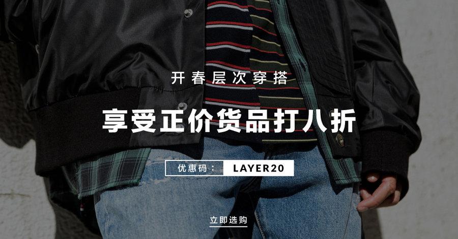 HBX  HBX 春夏新品上新 & 限时八折福利!