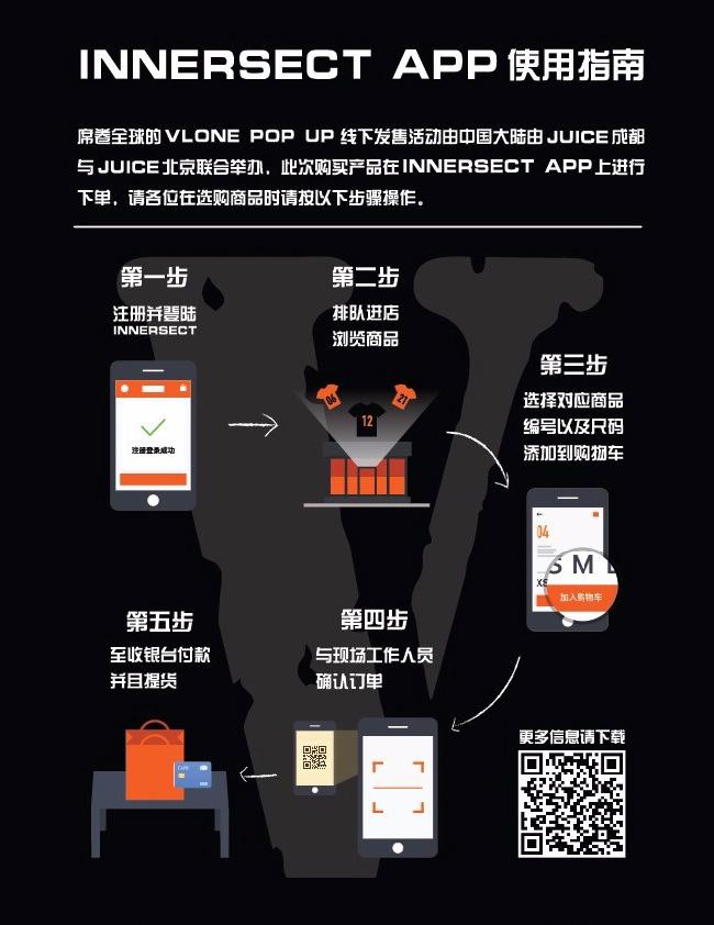 VLONE,陈冠希  VLONE POP-UP 中国大陆区发售信息 & 购买方式