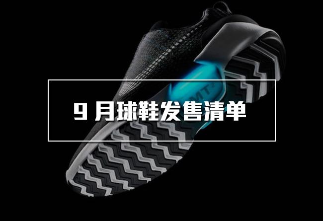 Nike,Air Jordan,adidas,发售提醒,发售  猛货扎堆!9 月确定发售的 14 款新鞋,每双都来头不小!