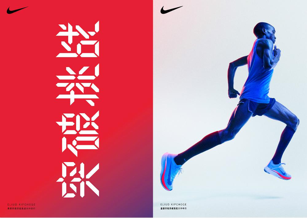 Nike  挑战人类极限的那个男人!即将开启中国行!