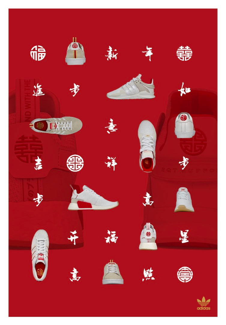 CNY,adidas Originals,NMD  喜庆的白红色调!adidas Originals CNY 系列现已发售