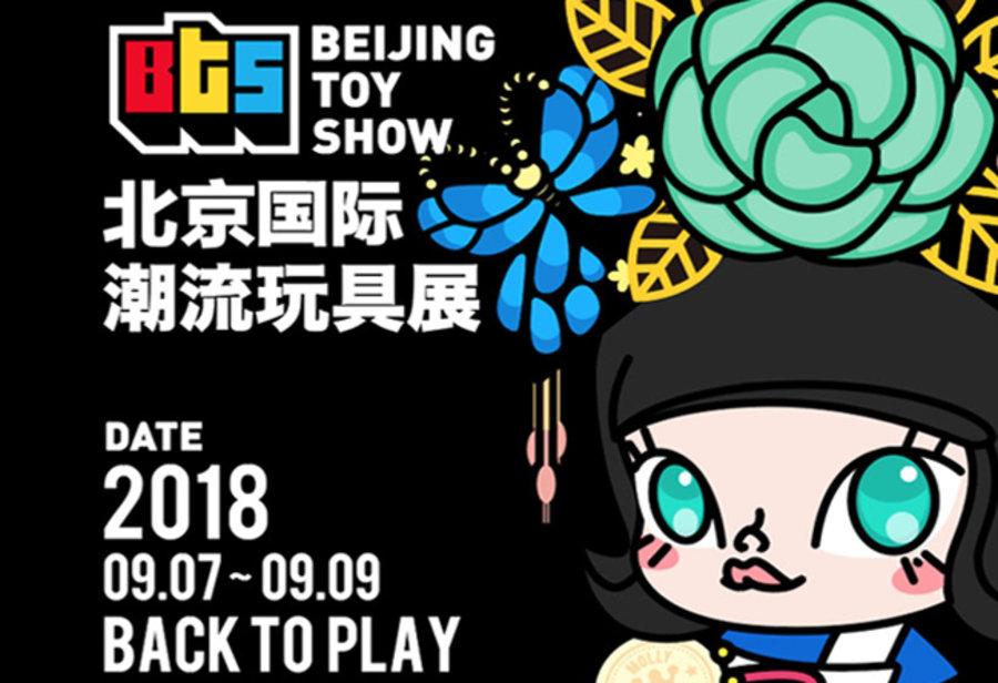 BTS,北京国际潮流玩具展,POPMART  潮流玩家的打卡圣地!亚洲最火「潮流玩具展」即将开幕!