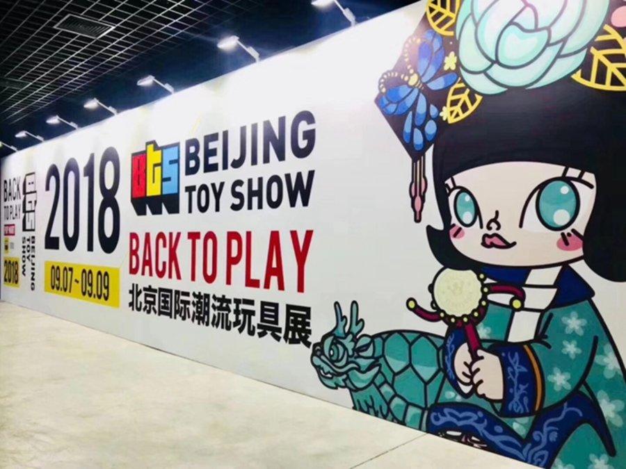 BTS,2018,北京,国际,潮流,玩具,展,BTS,今日,  百张高清美图!带你亲临亚洲最火爆的 「潮流玩具展」!