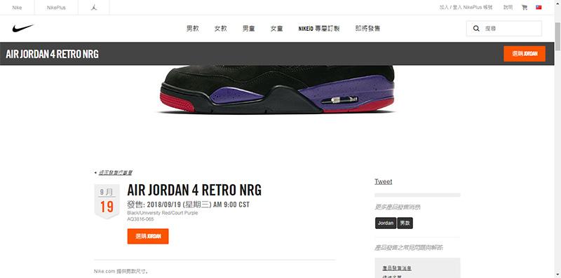 Jordan Brand,Air Jordan 4,Rapt  国内发售指日可待!中国台湾 Nike 官网放出猛龙 AJ4 预告!