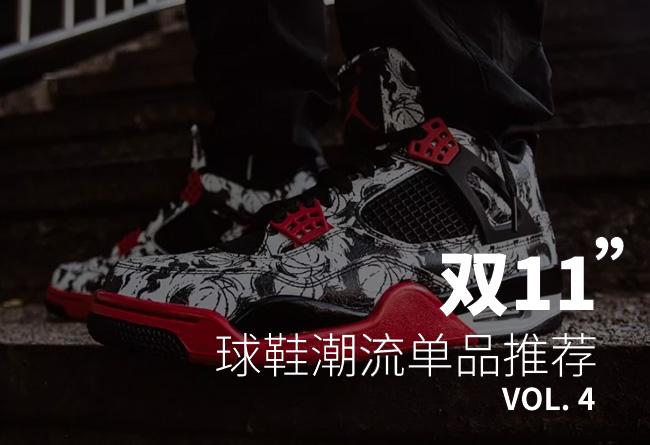 AJ4,Air Jordan 4  双 11 推荐第四弹!除了 AJ4 纹身,还有冠希哥同款荆棘帽衫!
