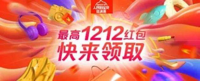 双,12.11,今晚,零点,正式,开抢,记得,先,加入,  康扣、椰子、羽绒服、潮袜!小编珍藏的「双12」宝贝推荐!
