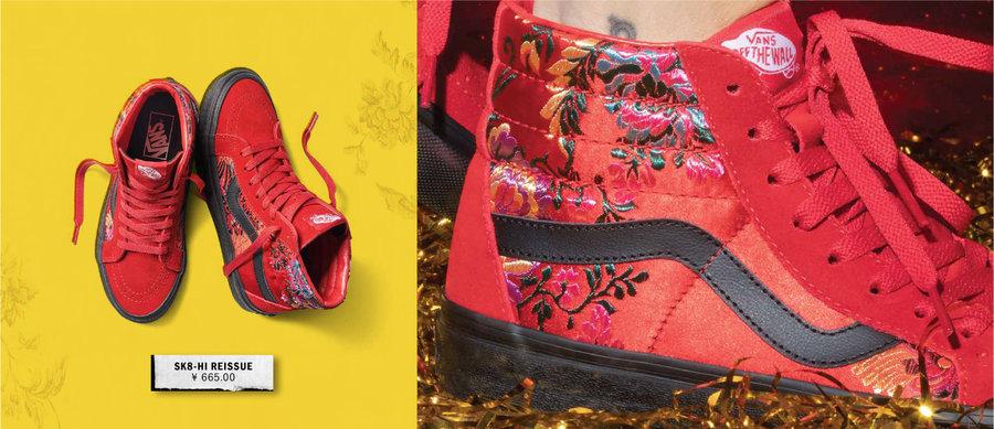 Vans,Sk8-Hi Reissue,Old Skool  春节应景的绝佳之选!全新 Vans 锦缎系列现已发售