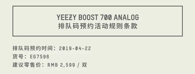 "Yeezy 700,adidas,发售,EG7596  限时预约已开启!Yeezy 700 ""Analog"" 本周末发售"