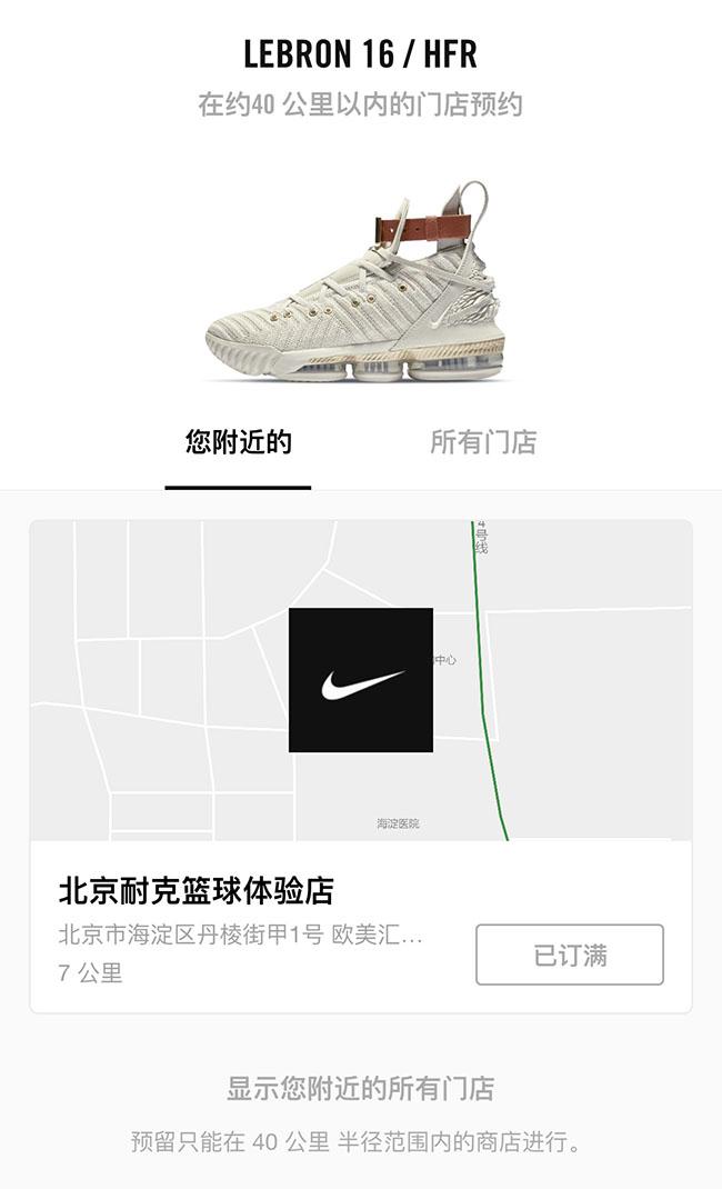 SNKRS PASS 突击发售,市价3000+ 的LBJ16 抢到了么? 球鞋资讯
