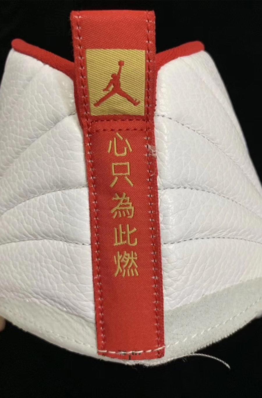 Air Jordan 12,AJ12,发售,130690-1  剪影纹饰 + 中文标签!Air Jordan 12 FIBA 谍照首度曝光!