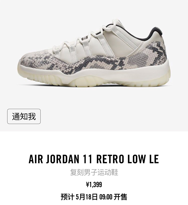 Air Jordan 11 Low,AJ11,CD6846-  注意!粉蛇 Air Jordan 11 Low 明早发售!白蛇下周发售!