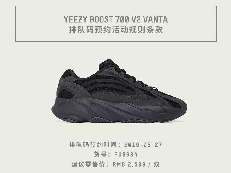 """Yeezy 700 V2,FU6684,发售,adidas  限时预约已开启!Yeezy 700 V2 """"Vanta"""" 本周末发售"""