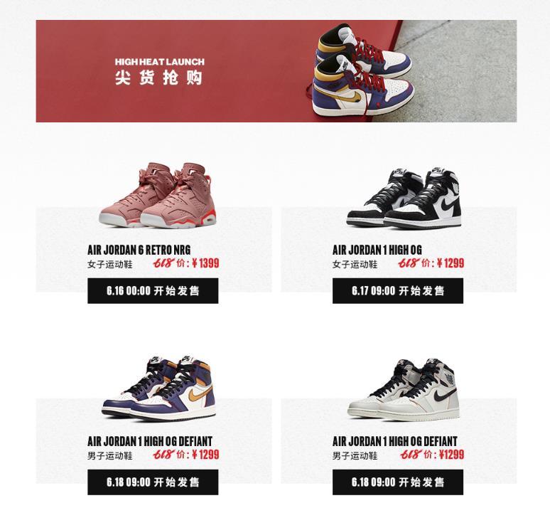 原价,入手,刮刮,乐,天猫,Jordan,Brand,6.1   原价入手刮刮乐!天猫 Jordan Brand 6.18 活动可千万别错过!