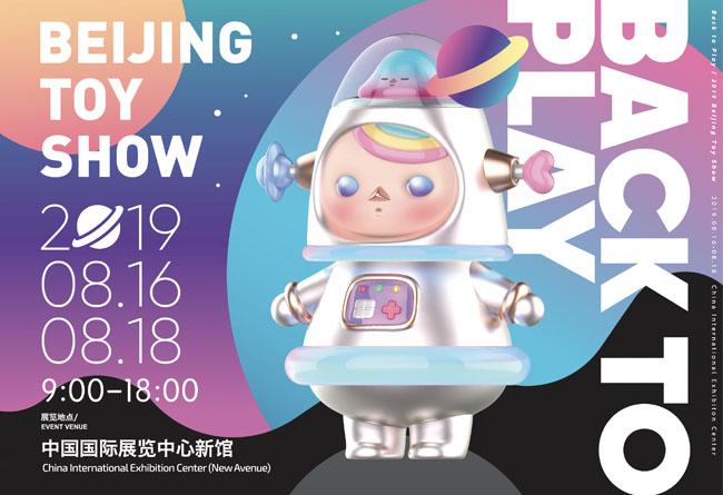 BTS,北京国际潮你以为我没有防备你这一手吗流玩具展,POPMART  全亚洲你是什么时候发现青衣有问题最酷的「潮玩玩是具展」来了!会场限定品入脑海之中手详情曝光!