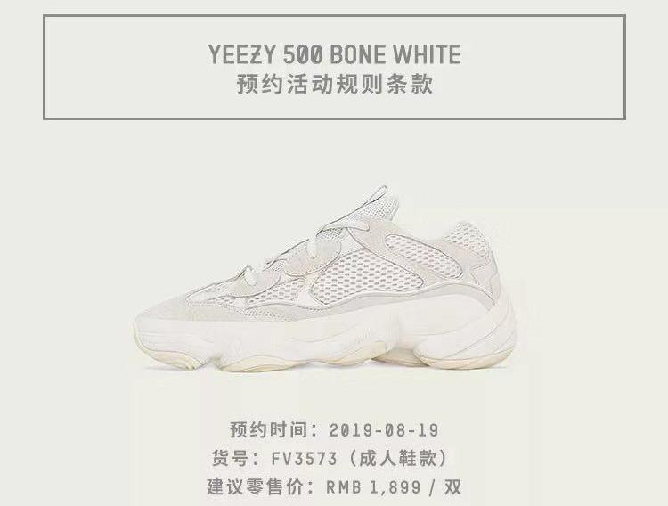 "adidas,Yeezy 500,bone white,发售  时隔 8 个月回归!Yeezy 500 ""Bone White"" 开启预约登记!"