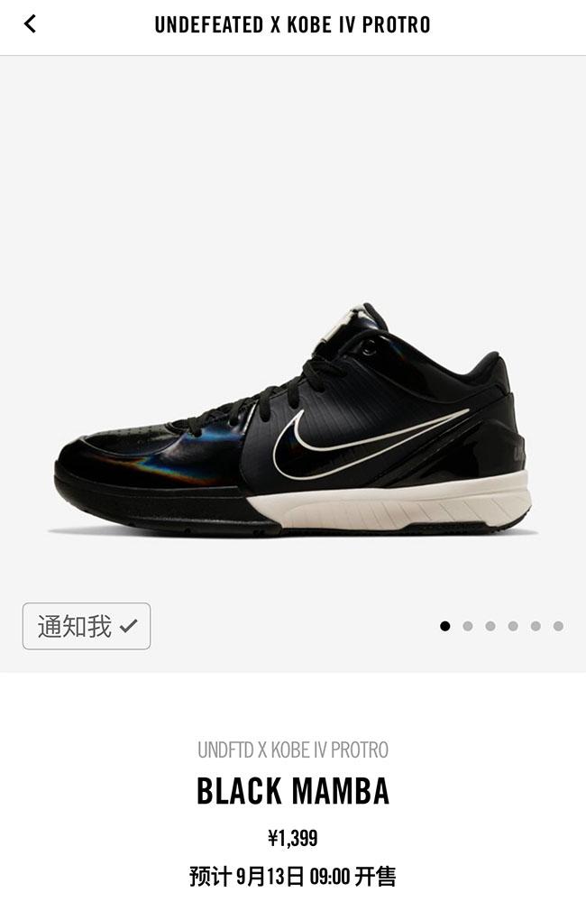 UNDEFEATED,Nike,Kobe 4 Protro,  国内官网终于上线!「黑曼巴」UNDFTD x Kobe 4 入手机会来了!