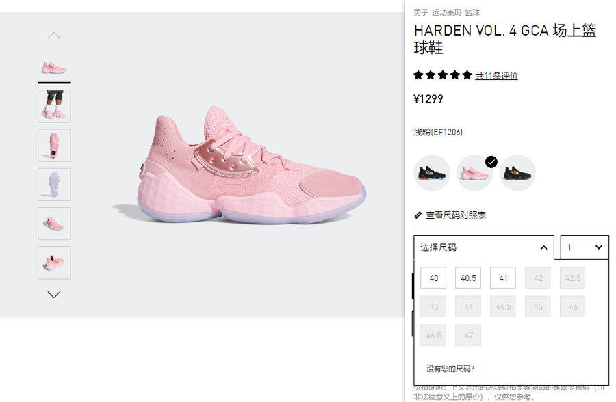 抢手,的,粉色,Harden,Vol.4,官网,还能,买,还  抢手的粉色 Harden Vol.4 官网还能买!还有个性印制限时免费!