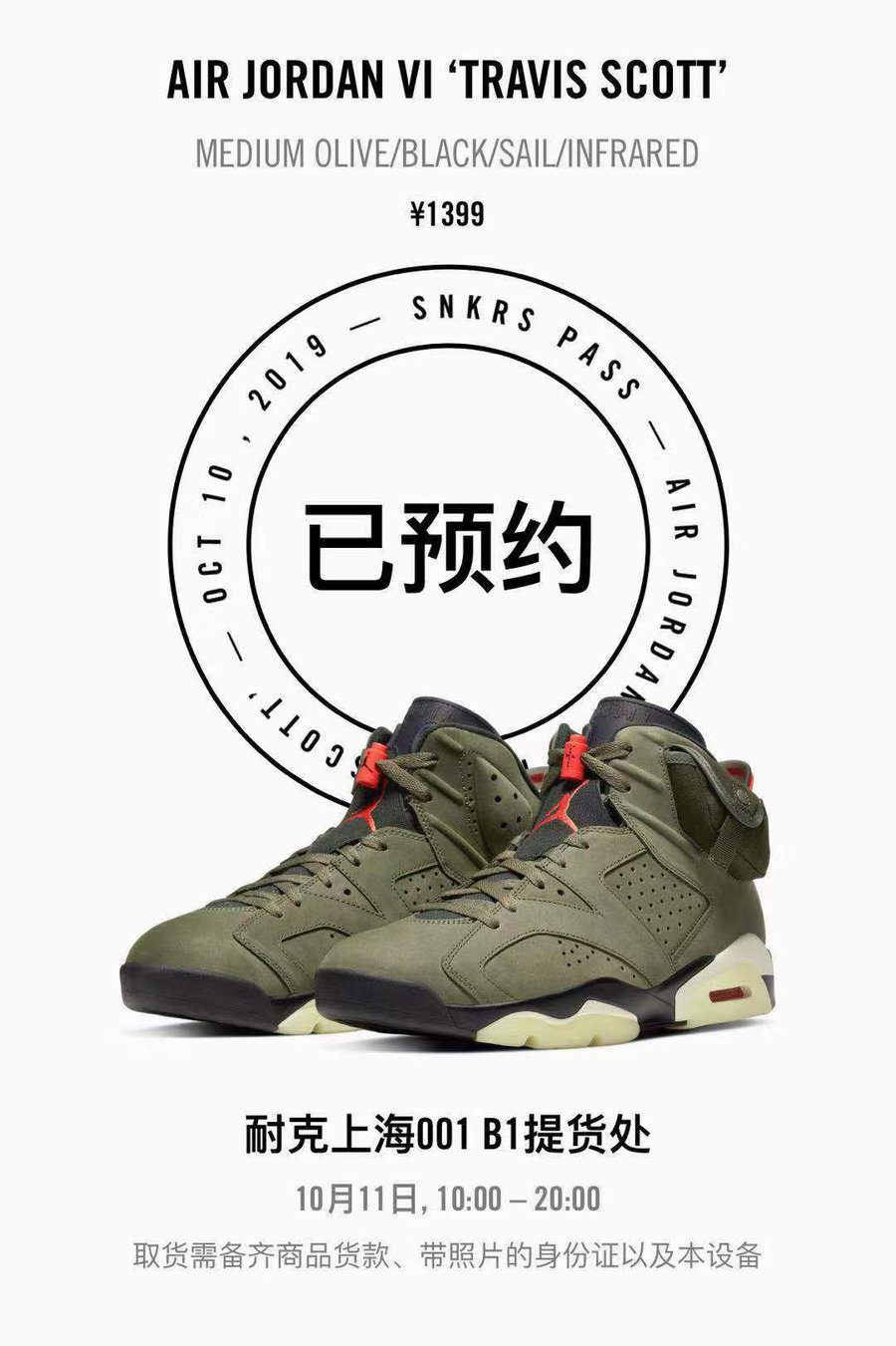 Air Jordan 6,AJ6,Travis Scott,  一场有预警的 SNKRS PASS!今早的 TS x AJ6 你约到了吗?