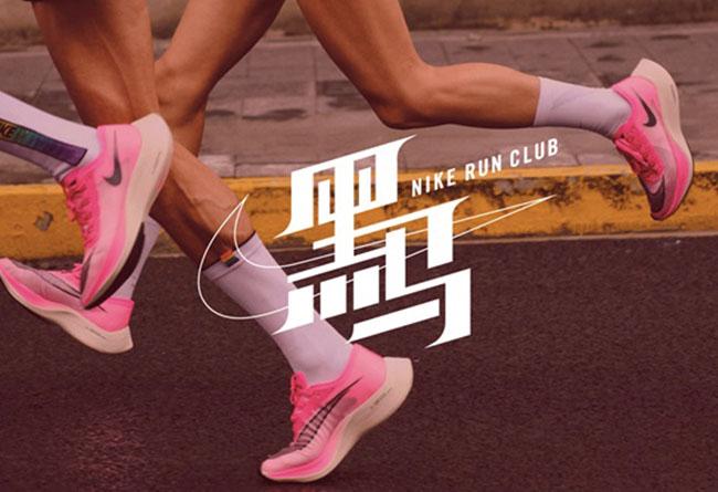 Nike,Nike Running,黑马计划 什么是「黑马计划」?训练完全私人订制,还有完备的后勤保障!