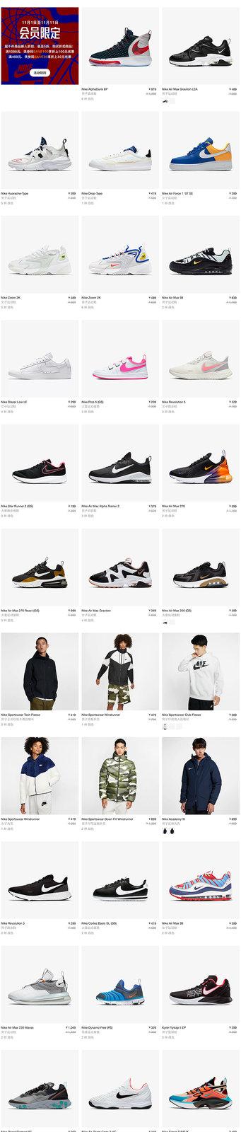 Nike,双 11,发售 Nike 官网双 11 新一波折扣已开启!低至五折,更有额外满减!