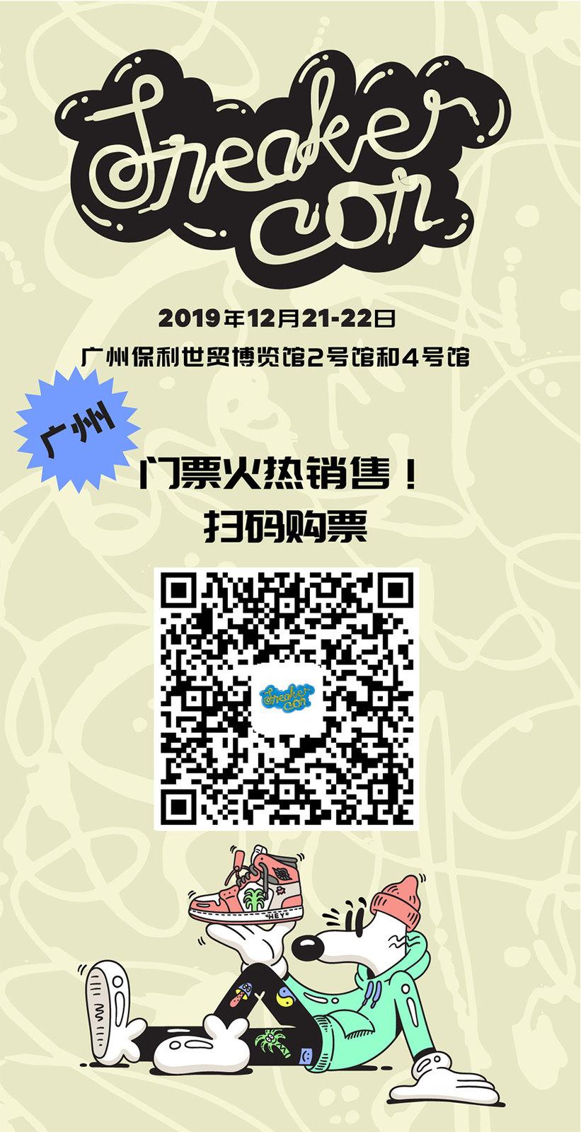 Sneaker Con,SneakerCon 鞋迷盛会 Sneaker Con 广州站来了!限量早鸟票刚刚开抢!