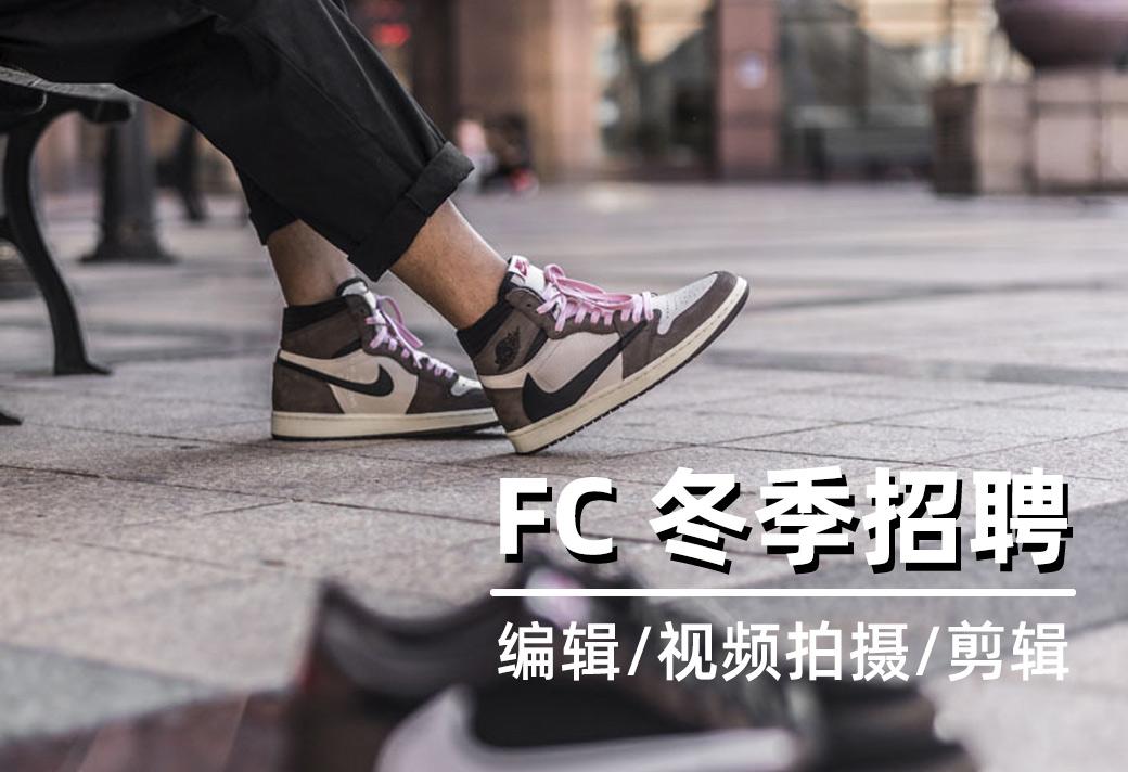 FC,招聘  FC 招人啦!球鞋、潮流圈的精彩任你书写!