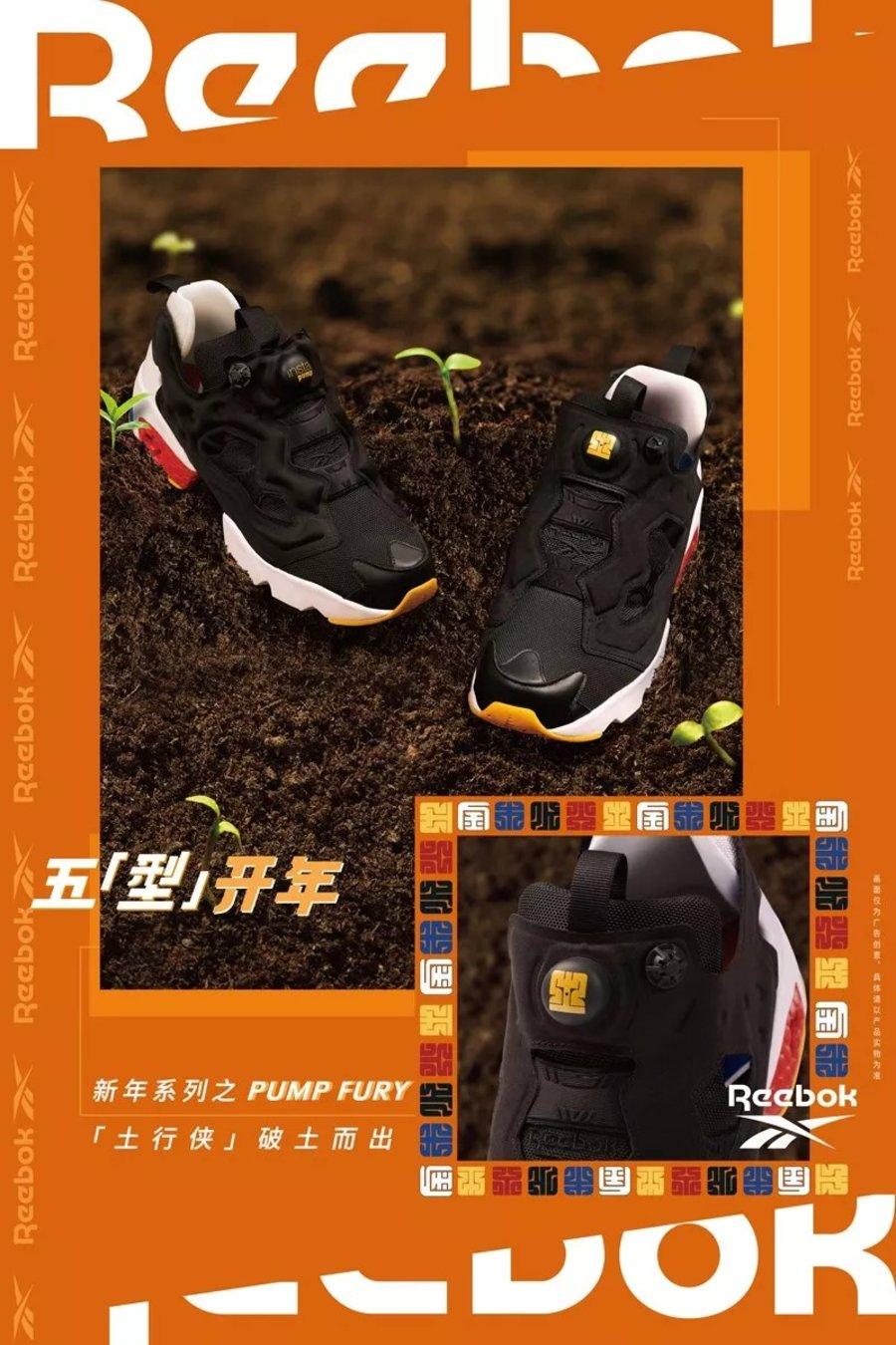 Reebok,CNY,Pump Fury,发售 陈伟霆抢先上脚!年味十足的 Reebok CNY 球鞋现已发售!