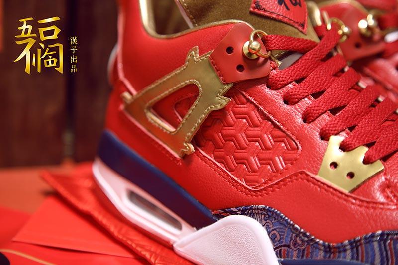 Air Jordan 4,AJ4,五福临门  限量 55 双!「五福临门」AJ4 来了,配件丰富、可玩性极高!
