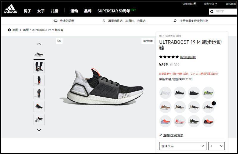 addias,Ultra Boost  下手要快!adidas 官网限时 5 折福利,哈登、UB 全都有!