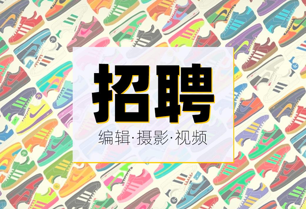 FC,招聘  FC 招聘!编辑、摄影师、视频拍摄剪辑等岗位