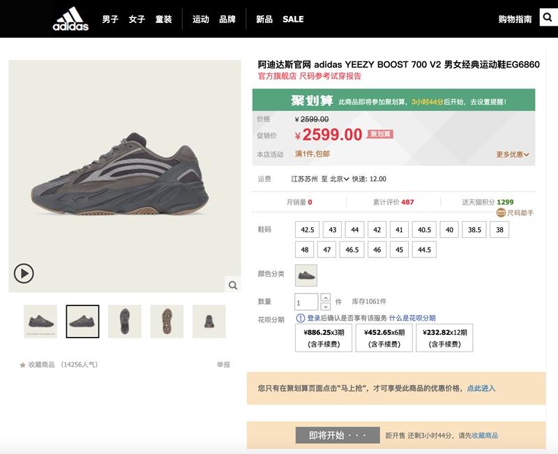 adidas,Yeezy 规模堪比「双 11」!26 款 Yeezy 系列 0 点天猫补货!