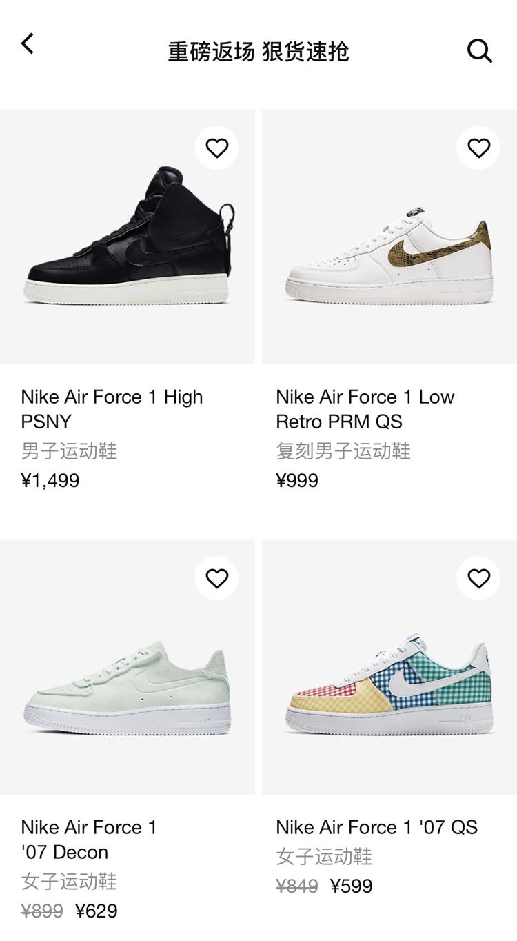 闪促,Nike APP  每天都有!Nike APP 多款重磅球鞋补货!抢到赚到!
