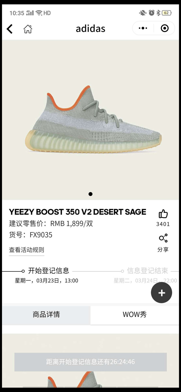 "Yeezy 350 V2,adidas,发售,FX9035  153 座城市发售!Yeezy 350 V2 ""Desert Sage"" 明天开启登记!"